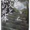 【小説レビュー】夏と花火と私の死体[著者:乙一 集英社文庫]