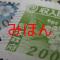 4月1日から収入印紙を貼る必要がある領収書は5万円以上!!
